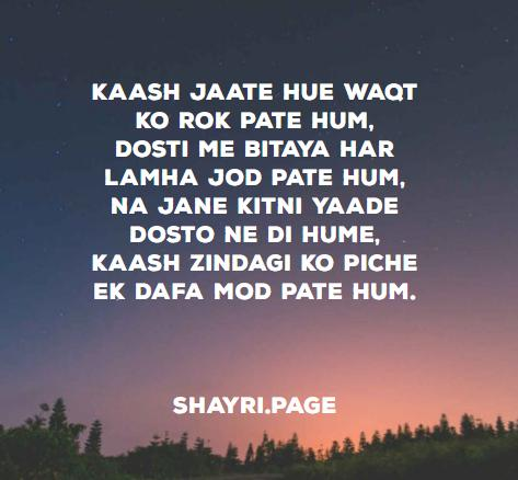 Kaash Jaate Hue Waqt Ko Rok Pate Hum