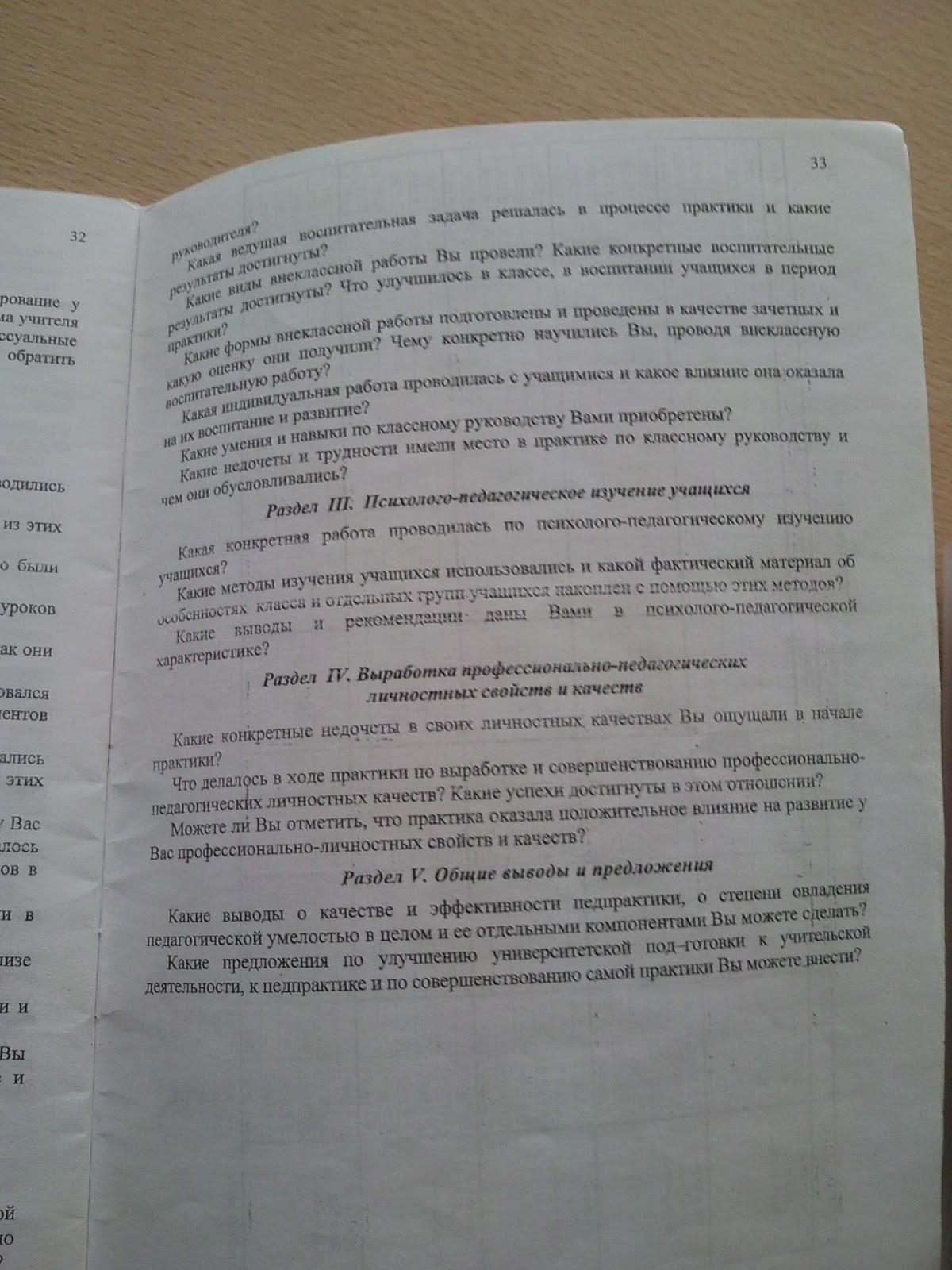 Студент и школа Отчет о педагогической практике Отчет студента практиканта Пинчук Е В о педагогической практике