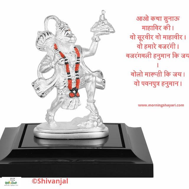 hanuman bhajan image hanuman bhajan picture