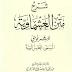 MATN AL-ASHMAWIYYAH (متن العشماوية) PDF