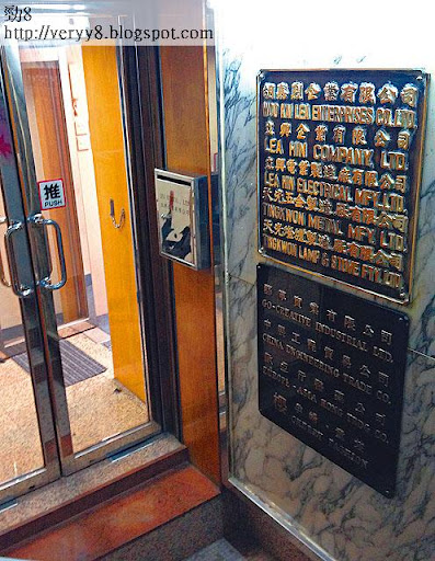 記者曾到胡家位於灣仔軒尼詩道的辦公室,門外招牌寫有多間胡氏旗下的公司,可見胡家生意範圍廣泛。
