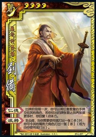 Liu Bei 4