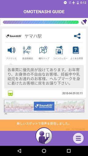 OMOTENASHI GUIDE 4.2.0 Windows u7528 2