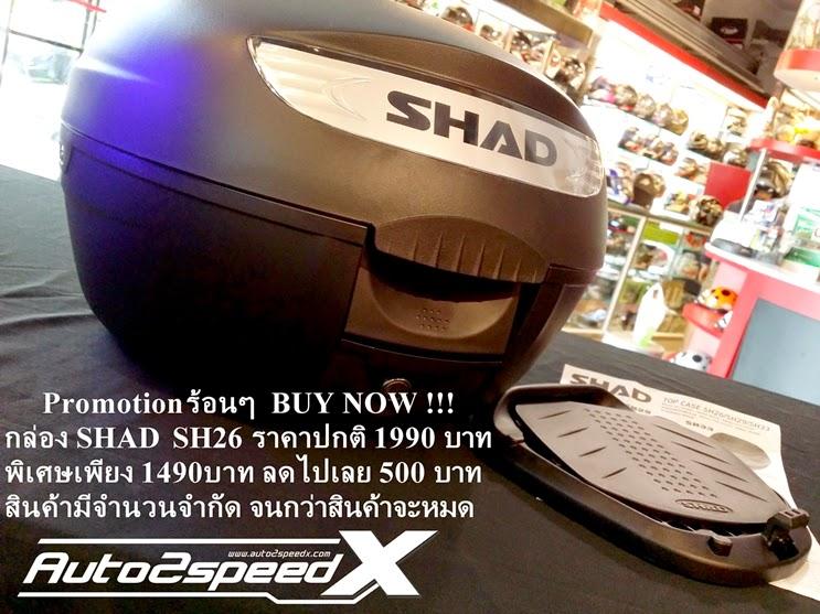 Promotin Hot Shad Sh26 ราคาพิเศษ1490 บาท