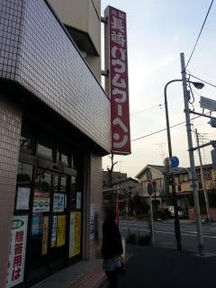 【足立区名物?】長崎バウムクーヘンでお馴染みの「島田屋製菓」へ行ってみた。【宮内庁献上品】