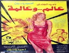 فيلم عالم و عالمه