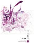 ทระนง เล่ม 1-3 (จบ) (นิยายจีนแปล) – ซื่อเย่หลิงหลาน (hongsamut.com)
