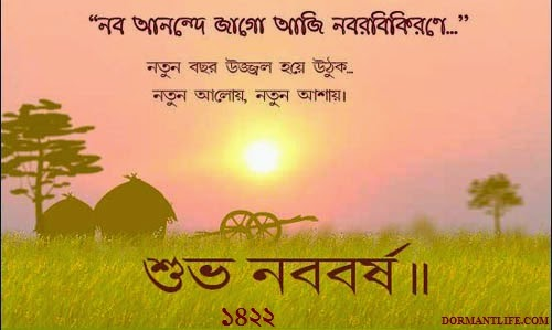 1422 5 - 1422 Bengali New Year: SMS And Wallpaper