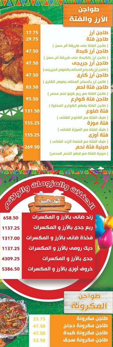 منيو مطعم ام حسن 3