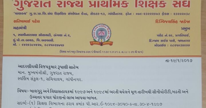 4 Da Vadhara Mujab Pagar Ma Thato further Watch also Current Affairs Date 8112016 together with Bed Course 2year 2016 2018 Online together with Dahod Gujarat Gaurav Din Ni 1 May 2017. on spipa 2017
