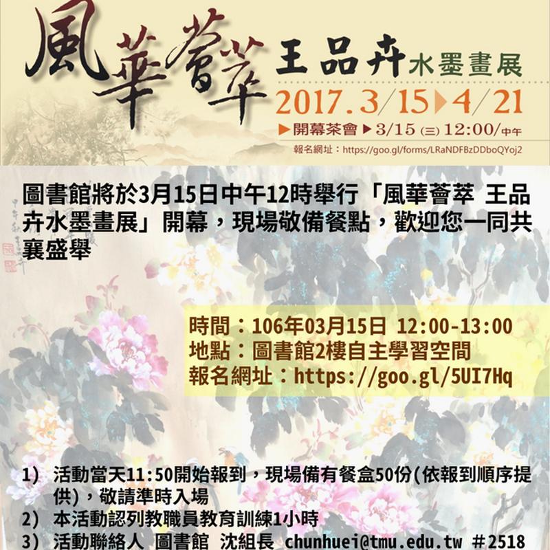 風華薈萃王品卉水墨畫展開幕茶會