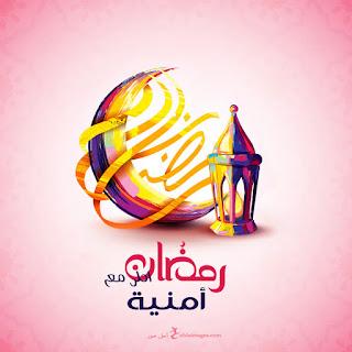 صور رمضان احلى مع امنية