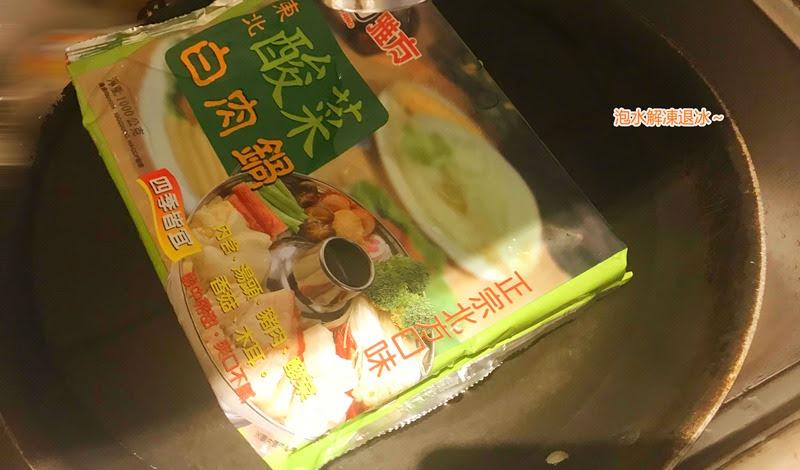 試吃體驗│雅方東北酸菜白肉鍋~冷天就來吃火鍋