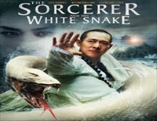 فيلم The Sorcerer and the White Snake