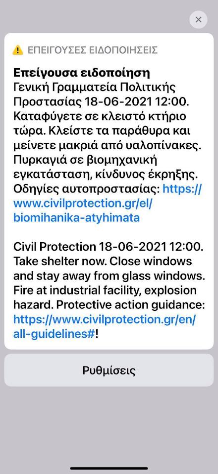 Μήνυμα 112 : Φωτιά σε βυτιοφόρο με προπάνιο στον Ασπρόπυργο μέσα σε εγκαταστάσεις εργοστασίου - Μείνετε στα σπίτια σας