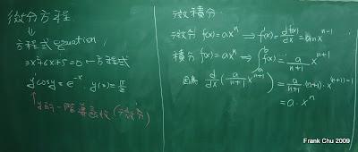 微分方程和導函數