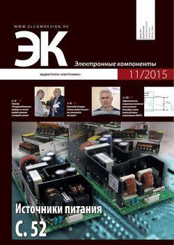Читать онлайн журнал<br>Электронные компоненты (№11-12 ноябрь-декабрь 2015) <br>или скачать журнал бесплатно