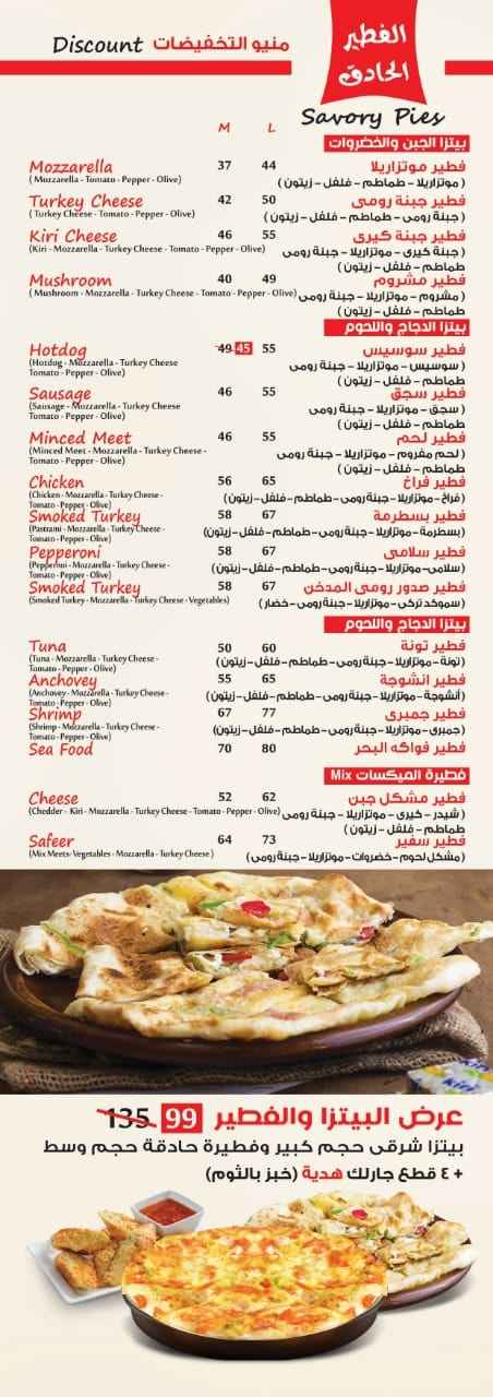 اسعار بيتزا سفير