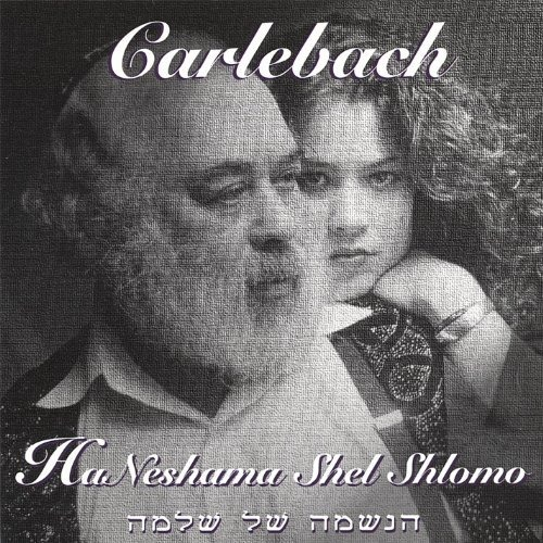 Shlomo & Neshama Carlebach - Ha Neshama Shel Shlomo