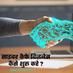 2021 में cyber cafe का बिजनेस कैसे शुरू करें - Cyber cafe business plan in hindi