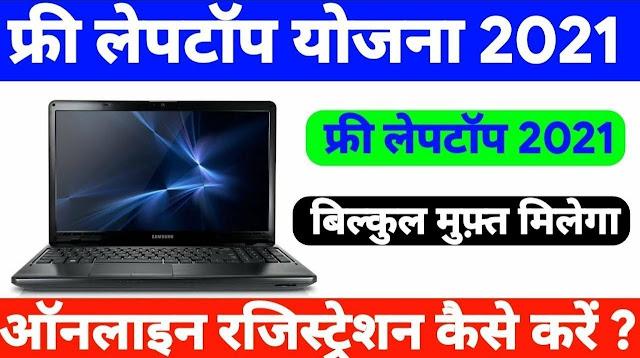 Up Free Laptop Yojana Online Form 2021