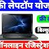 Up Free Laptop Yojana Online Form 2021 | यूपी फ्री लैपटॉप रजिस्ट्रेशन फॉर्म