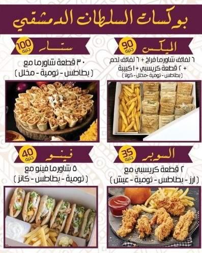 اسعار مطعم السلطان الدمشقي