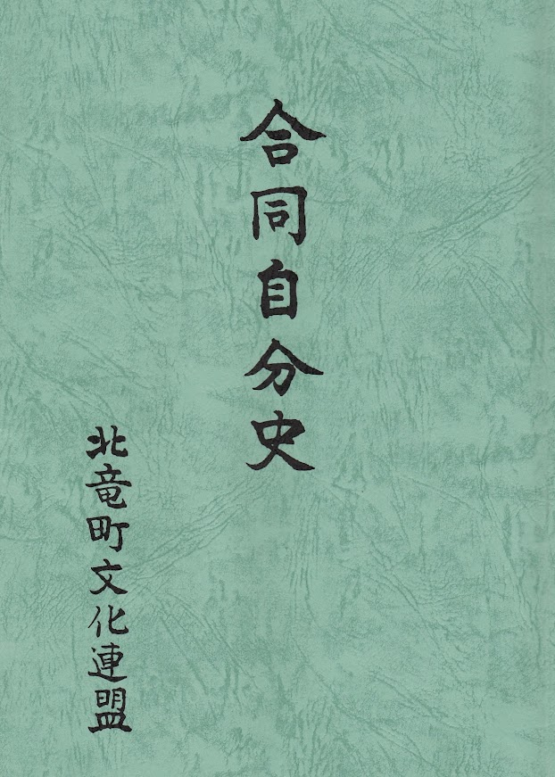 合同自分史・第九集(2013年)表紙
