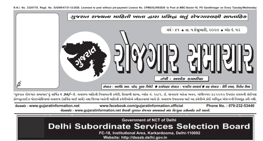 Rojgar Samachar Date :-05-02-2020...