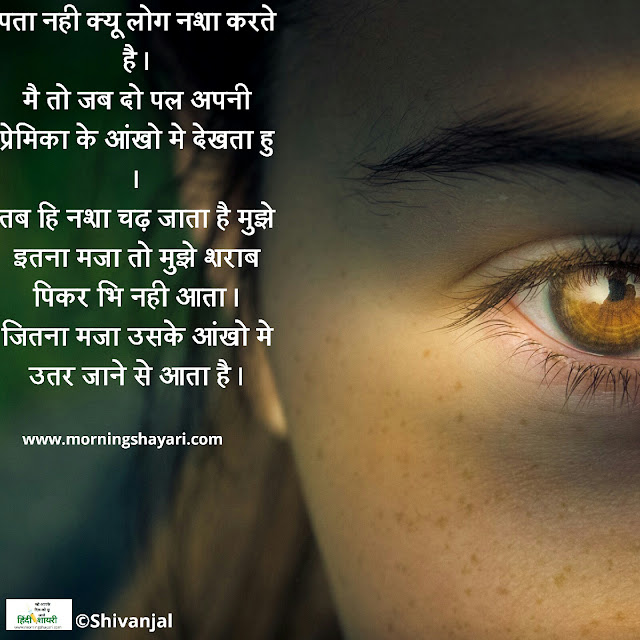 Aankhey Image, Aankhey Shayari, Nayan, Nayan Shayari, Eyes Shayari, Eye Image, Beautiful Eyes