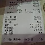 2014 Japan - Dag 3 - marlies-DSCN5471.JPG