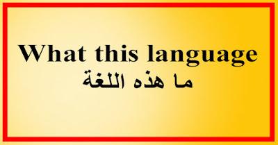 what's the problem ما المشكلة