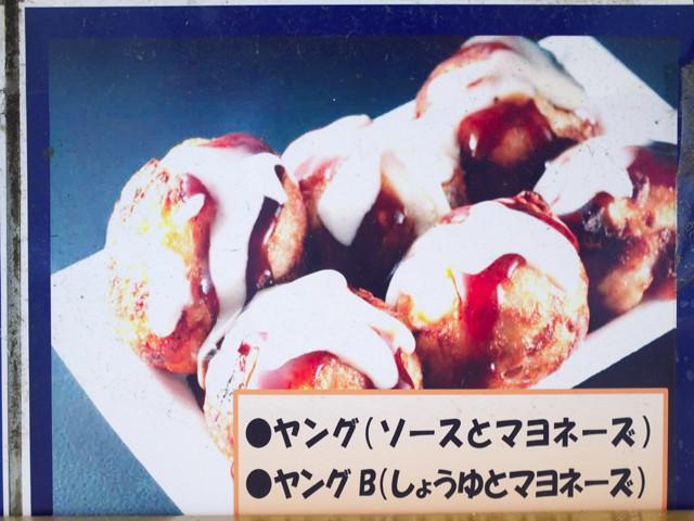 ヤング(ソースとマヨネーズ)、ヤングB(醤油とマヨネーズ)のメニュー写真