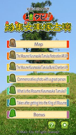 The Mozume Kurumazuka Tumulus 1.2 Windows u7528 1