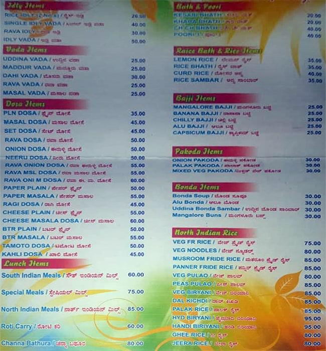 Athithi Food Park Hotel menu 2