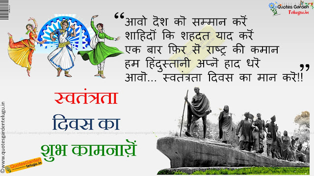 15th august indian independence day quotes in hindi 837