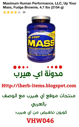 بروتين بودر بنكهة البراونيز (MHP) Maximum Human Performance, LLC, Up Your Mass, Fudge Brownie, 4.7 lbs (2154 g)
