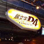 Initial D4 aracade stage LIMITED D4 in Odaiba, Tokyo, Japan