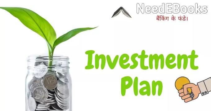 एक योजना के साथ निवेश कैसे करें ? ।। How to Invest with a Plan?