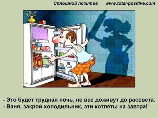 Мужчина у холодильника, а жена со скалкой