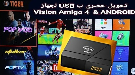 تحويل حصري لجهاز Vision Amigo 4 الى موني Android وتشغيل Portal Mac IPTV Stalker مجانا