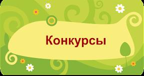 https://sites.google.com/site/akdb22/konkusry-akcii-proekty