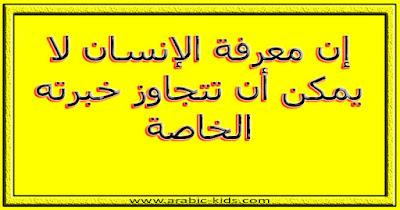 - إن معرفة الإنسان لا يمكن أن تتجاوز خبرته الخاصة.