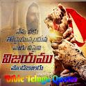 Bible Telugu Quotes icon