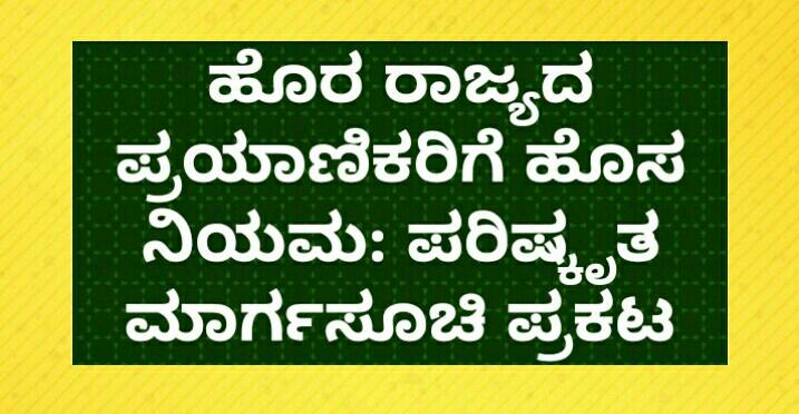 ಹೊರ ರಾಜ್ಯದ ಪ್ರಯಾಣಿಕರಿಗೆ ಹೊಸ ನಿಯಮ: ಪರಿಷ್ಕೃತ ಮಾರ್ಗಸೂಚಿ ಪ್ರಕಟ