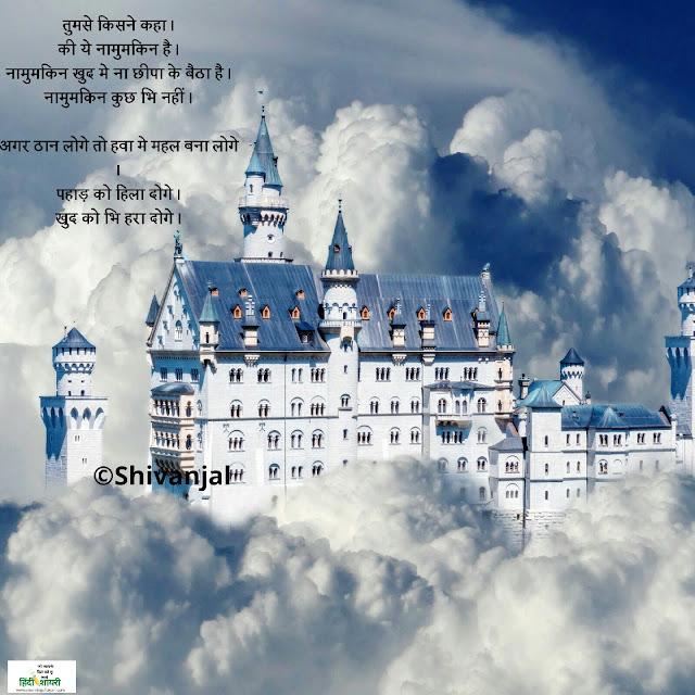 prerna, himmat, himmatwala, mahal image