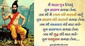 Brahman Status Pandit Attitude Status In Hindi जय ब्राह्मण देवता !