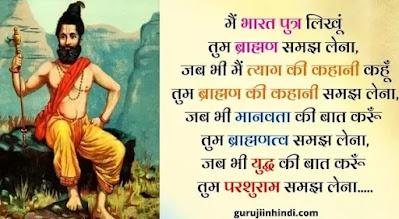 Brahman Pandit Attitude Status In Hindi