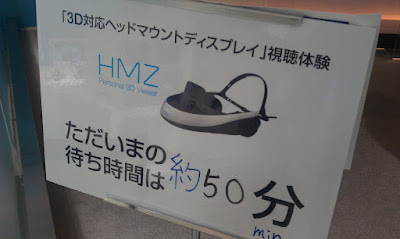 銀座ソニービルで3Dヘッドマウントディスプレイ、HMZ-T1を体験してきました。※ちょっと動画あり