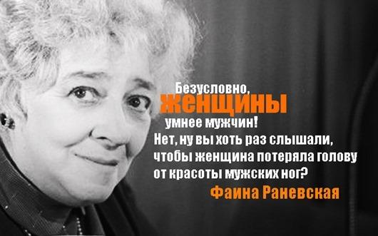 faina_ranevskaya_aforizm